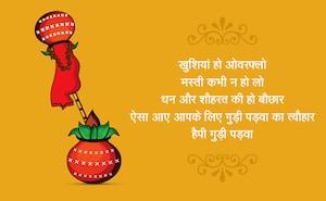 Gudi Padwa 2018: इन मैसेजेस को भेज खुशियों से करें इस नए साल की शुभ शुरुआत