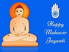 Mahavir Jayanti 2018 Wishes: जैन धर्म से जुड़ा बड़ा त्योहार है महावीर जयंती, इन खास मैसेजेस से करें विश