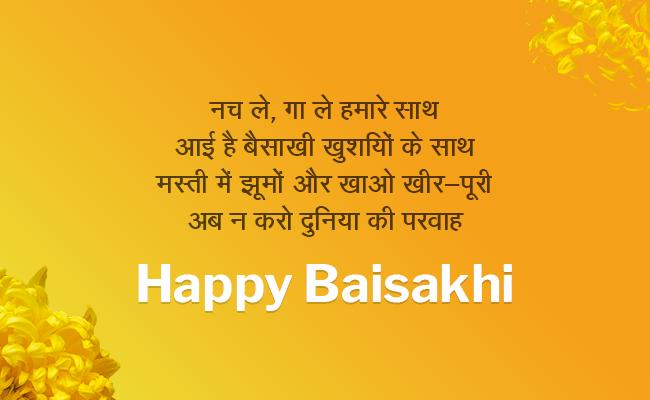Baisakhi 2018: नच ले, गा ले हमारे साथ, आई है बैसाखी खुशियों के साथ, भेजें ऐसे ही संदेश फोटोज़ के साथ