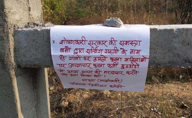 नक्सलियों का फरमान- प्रधानमंत्री नरेंद्र मोदी की सभा में कोई गांव वाला न जाए...