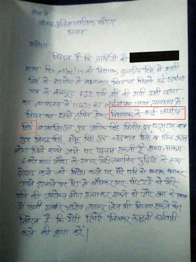 complaint letter of unnao rape