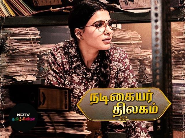 Nadigaiyar Thilagam Movie Logo Video