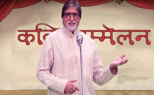 कवि बने अमिताभ बच्चन को कविता कहने से पहले ही मिली 'वाह वाह' तो झेंपकर बोले- 'अरे भाई साहब...', देखें Video