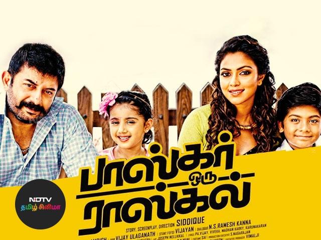 'பாஸ்கர் ஒரு ராஸ்கல்' திரைப்பட விமர்சனம் - Bhaskar Oru rascal Movie Review