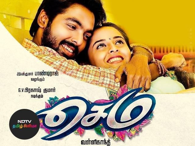 செம திரைப்பட விமர்சனம் - Sema Movie Review