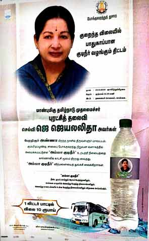 After 'Amma canteen', Jayalalithaa launches 'Amma mineral water'