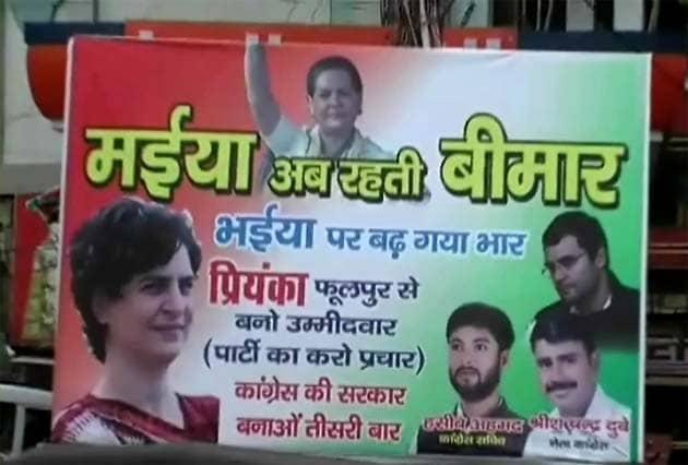 Sonia Gandhi unwell, Rahul swamped, need Priyanka, said Congress hoardings