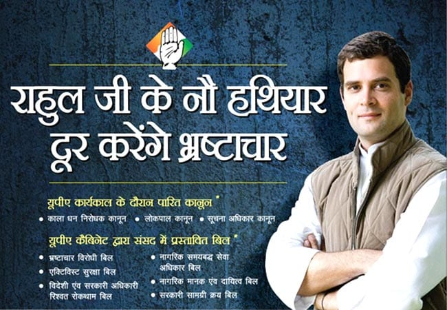New posters show Rahul Gandhi as anti-corruption hero