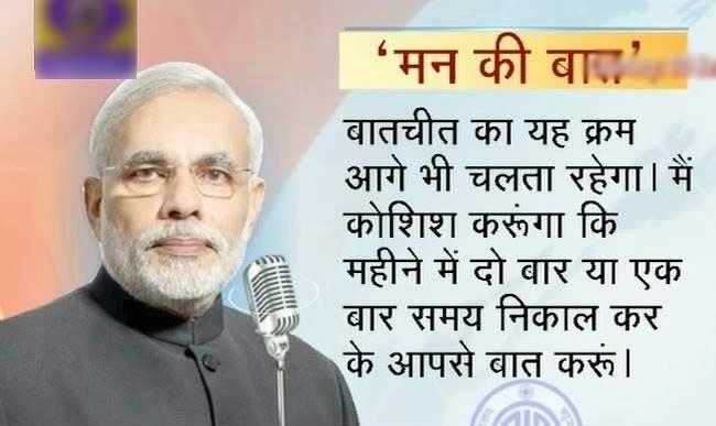 PM Narendra Modi's Second Round of 'Mann ki Baat' on Radio on November 2