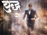 Amitabh Bachchan Races Through Poster of First Fiction Show <i>Yudh</i>