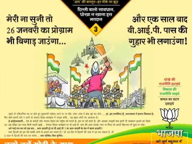 Video : Another Controversial BJP Cartoon Ad Attacks Arvind Kejriwal, Who Cries Foul