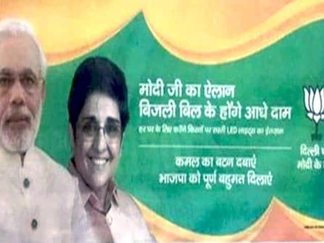 Video : देखें पोस्टर : बीजेपी ने भी किया था सस्ती बिजली का वादा