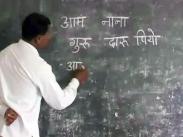 Videos : 'डी' से दारू, 'पी' से पियो - छत्तीसगढ़ के एक नशेड़ी टीचर की क्लास