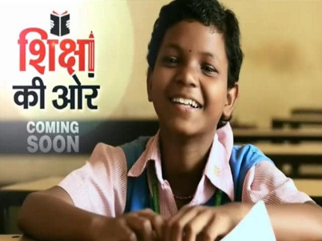 Video : Shiksha ki Ore: The Thought Behind the Campaign