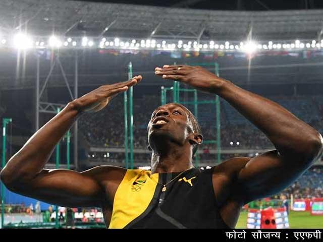 Videos : रियो ओलिंपिक : उसैन बोल्ट लगातार 3 ओलिंपिक की 3 स्पर्धाओं में गोल्ड मेडल की हैट्रिक बनाने के करीब