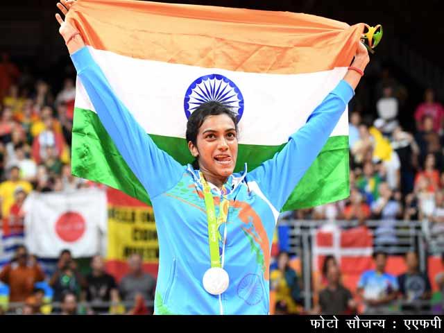 Videos : रियो ओलिंपिक : बैडमिंटन में सिंधु के सिल्वर के साथ भारत ने दिखाई चमक