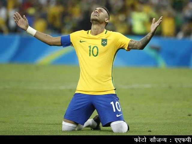 Videos : नेमार के विजयी गोल से ब्राजील ने अपना पहला ओलिंपिक गोल्ड जीता