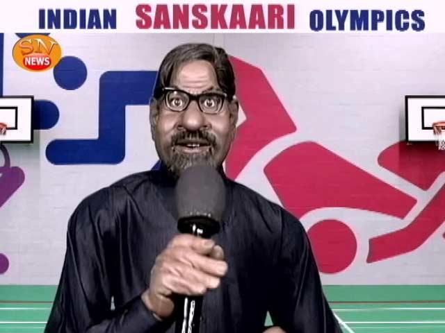 Videos : गुस्ताखी माफ : इंडियन संस्कारी ओलिंपिक पर स्पेशल रिपोर्ट
