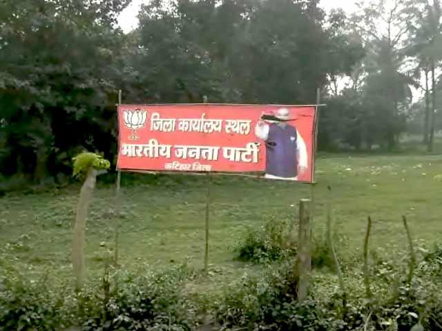 Video : बिहार में पार्टी दफ्तर के लिए जमीन ख़रीद कर विवादों में घिरी बीजेपी