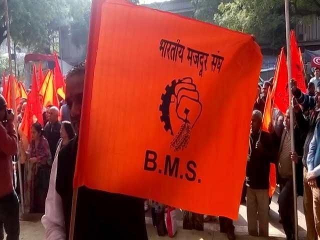 Videos : बजट के खिलाफ भारतीय मजदूर संघ ने किया विरोध प्रदर्शन