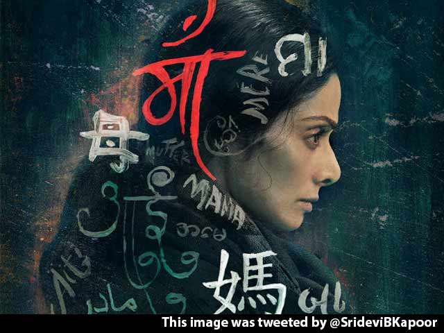 Video : Sridevi Is Back To The Big Screen