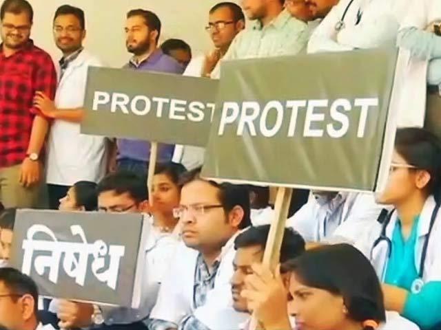 Video : महाराष्ट्र : राज्य के 4500 डॉक्टर सामूहिक छुट्टी पर