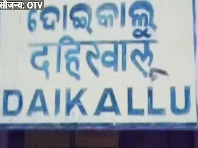 Video : ओडिशा: मोदी के दौरे के विरोध में माओवादियों ने रेलवे स्टेशन पर किया हमला