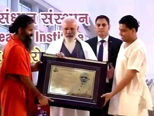 Video : बाबा रामदेव ने प्रधानमंत्री नरेंद्र मोदी को दी 'राष्ट्र ऋषि' की उपाधि