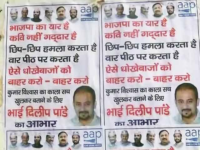 Video : आप दफ्तर के बाहर लगे पोस्टर में कुमार विश्वास को गद्दार कहा गया