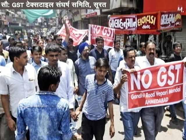 Video : सूरत के कपड़ा व्यापारियों का GST को लेकर प्रदर्शन जारी