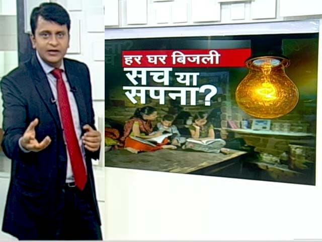 Video : प्रधानमंत्री सहज हर घर बिजली योजना: सच या सपना?