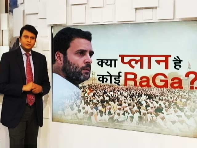 Video : क्या राहुल गांधी के पास कोई प्लान है?