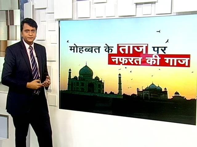 Videos : मोहब्बत के ताज पर नफरत की गाज