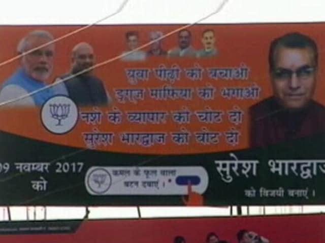 Videos : हिमाचल चुनाव : बीजेपी ने अपने प्रचार को और आक्रामक किया