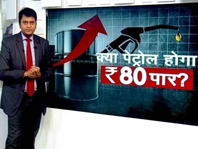 Videos : SIMPLE समाचार : क्या पेट्रोल होगा 80 रुपये के पार ?