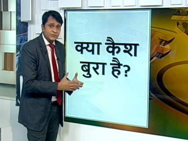 Videos : Simple समाचार : क्या कालाधन का मतलब कैश है?