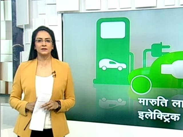 Videos : सुज़ुकी और टोयोटा में हुआ समझौता, 2020 तक बाजार में होगी मारुति सुज़ुकी की इलेक्ट्रिक कार