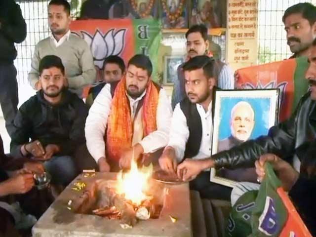 Videos : भाजपा समर्थकों ने पार्टी की जीत के लिए किया हवन