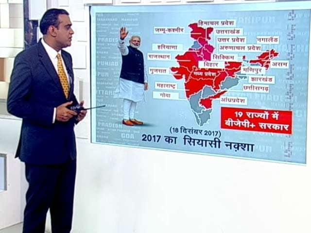 Videos : 29 में से 19 राज्यों में अब बीजेपी की सरकार