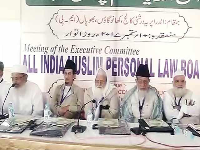 Videos : तीन तलाक : सरकार द्वारा प्रस्तावित बिल पर AIMPLB को ऐतराज