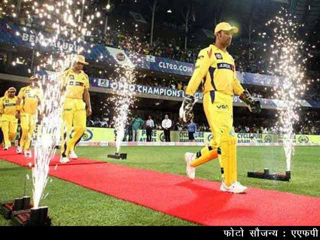 Videos : IPL 2018: महेंद्र सिंह धोनी की चेन्नई सुपरकिंग्स टीम में वापसी
