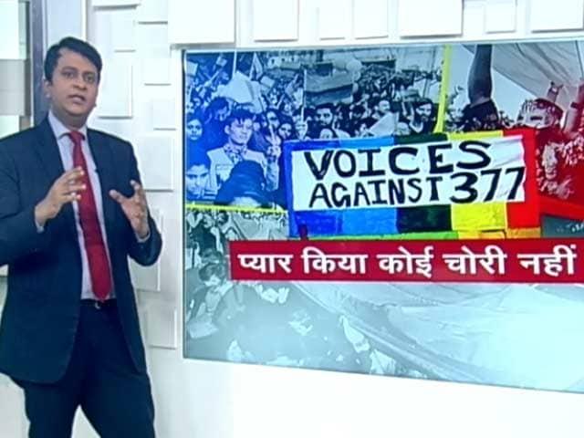 Videos : धारा 377: समलैंगिकों को अपराधी बनाता कानून!