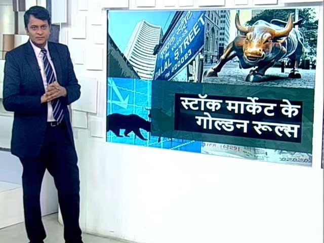 Videos : SIMPLE समाचार : शेयर में निवेश की बुनियादी बातें