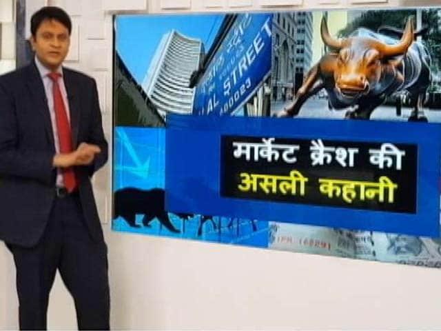 Videos : सिंपल समाचार : शेयर बाज़ार के अच्छे दिन ख़त्म?
