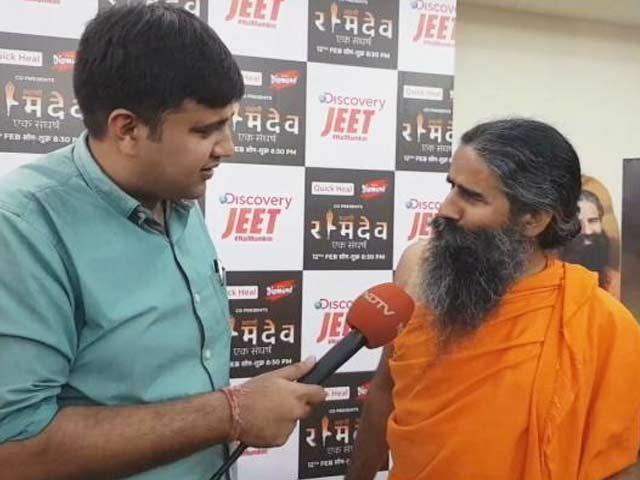 Video : रामदेव चीफ गेस्ट तो बिदका स्पॉन्सर!