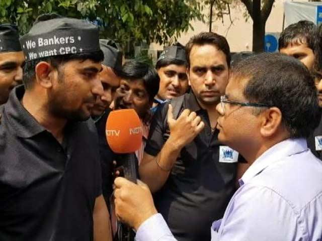 Video : संसद मार्ग पर जमा हुए देश भर के बैंककर्मी