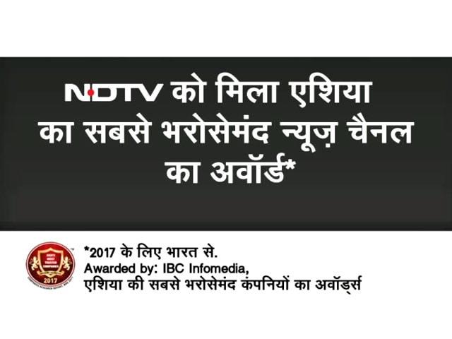 Videos : NDTV को मिला एशिया का सबसे भरोसेमंद न्यूज़ चैनल का अवॉर्ड
