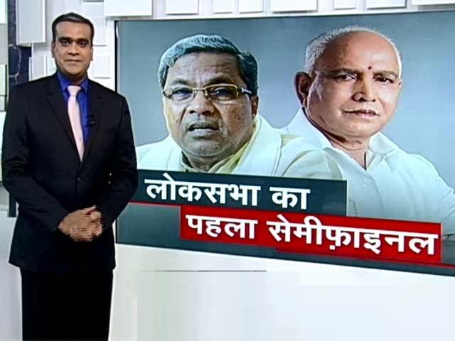 Videos : मिशन 2019 : लोकसभा का पहला सेमीफाइनल, बेहद अहम हैं कर्नाटक के चुनाव