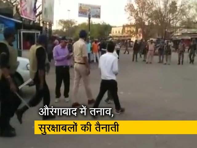 Videos : औरंगाबाद में तनाव नियंत्रण में, सुरक्षाबलों की भारी तैनाती