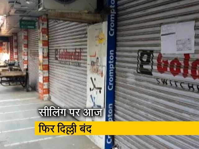 Video : सीलिंग के मुद्दे पर पर आज फिर दिल्ली बंद, रामलीला मैदान में विशाल रैली